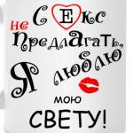 Я очень люблю...