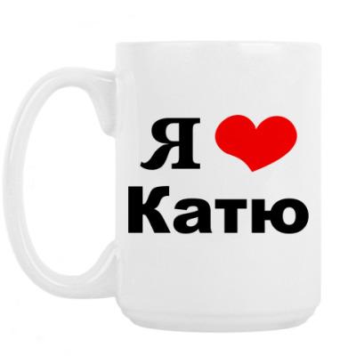 Кружка Я люблю Катю