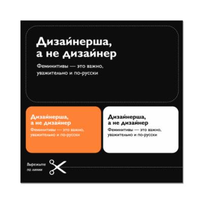 Наклейка (стикер) Дизайнерша