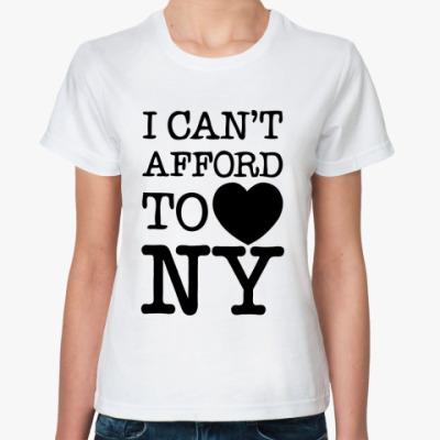 Классическая футболка I can't afford to love NY
