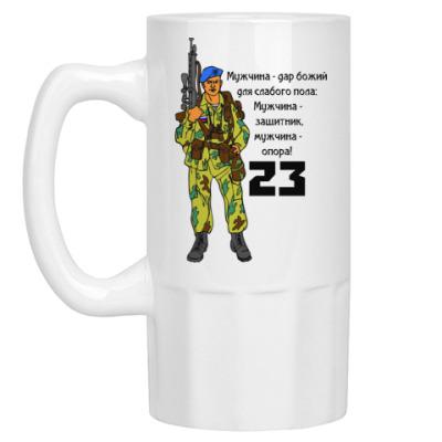 Пивная кружка 23 февраля десант