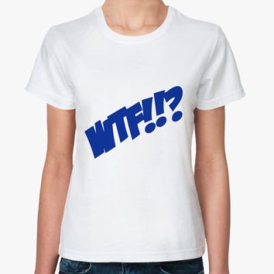 Классическая футболка  WTF?