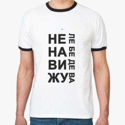 Футболка Ringer-T Фтуболка М. НелеНабеВидеЖува