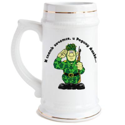 Пивная кружка Солдат