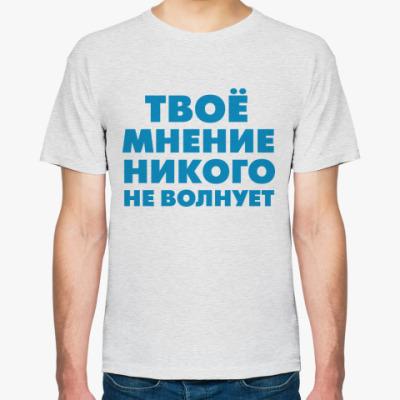 Футболка  МНЕНИЕ
