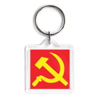Брелок Серп и молот - СССР