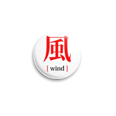 Значок 25мм 'Ветер'