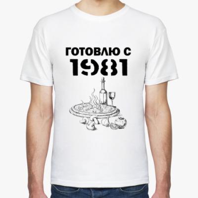 Футболка Готовлю С 1981