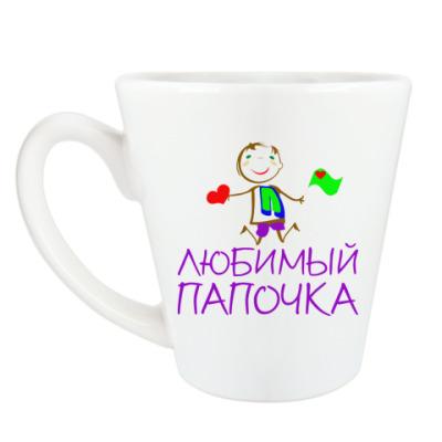 Чашка Латте Любимый Папочка