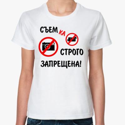 Классическая футболка Я не снимаюсь!