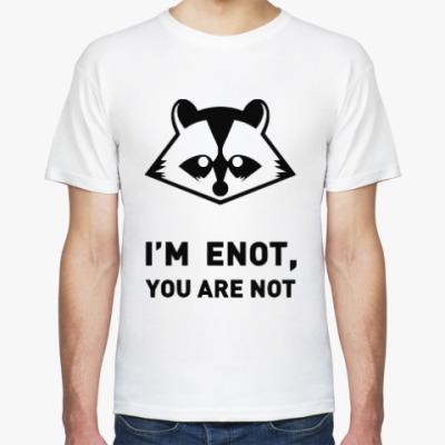 Футболка I'm enot you are not