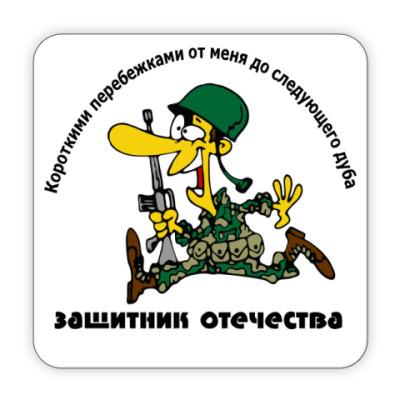 Костер (подставка под кружку) Защитник отечества