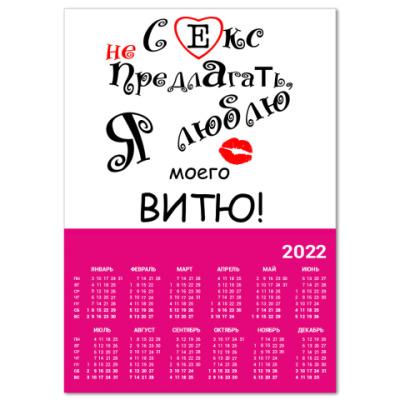 Календарь Секс не предлагать!