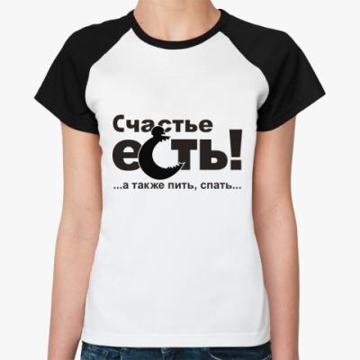 Женская футболка реглан Счастье есть!