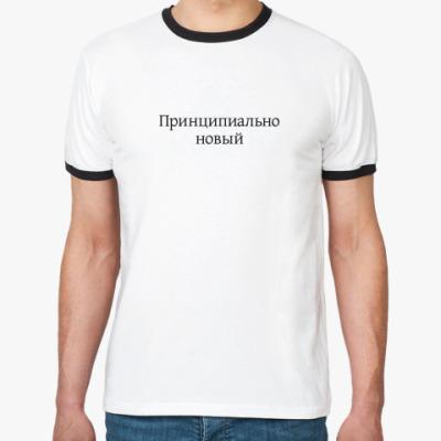 Футболка Ringer-T Принципиально новая (чр/бел)