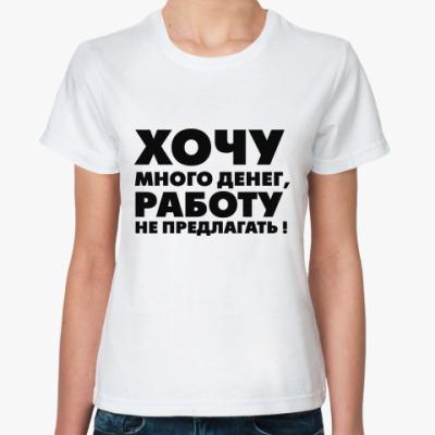 Классическая футболка МНОГО ДЕНЕГ