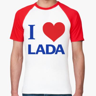 Футболка реглан I love LADA