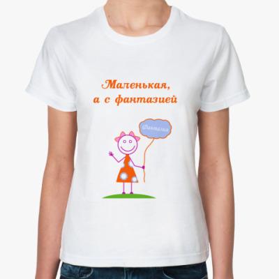 Классическая футболка Маленькая, а с фантазией