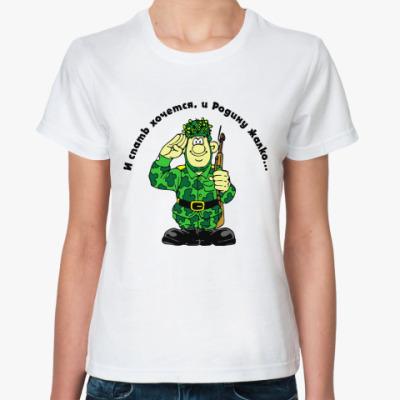 Классическая футболка Солдат