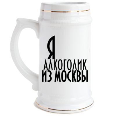 Пивная кружка Алкоголик