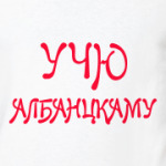 Учу албанскому