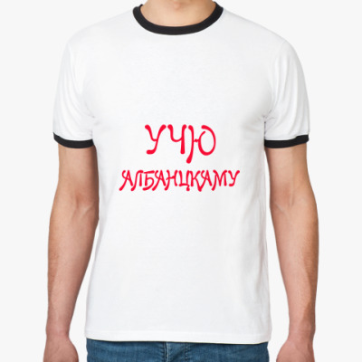Футболка Ringer-T Учу албанскому