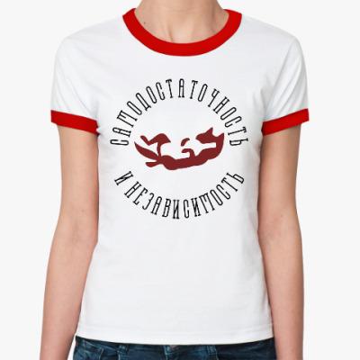 Женская футболка Ringer-T Самодостаточность и независимость