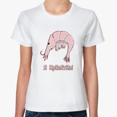 Классическая футболка  Креветка