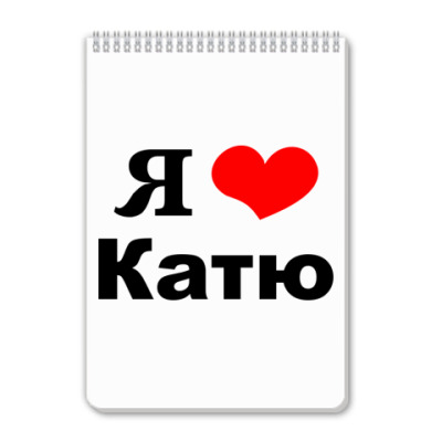 Блокнот Я люблю Катю