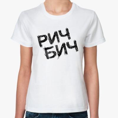 Классическая футболка РИЧ БИЧ