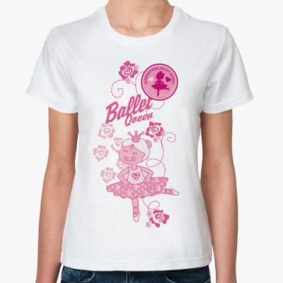 Классическая футболка  Балерина
