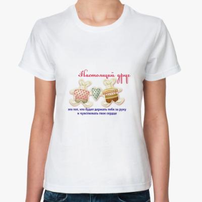 Классическая футболка Настоящий друг