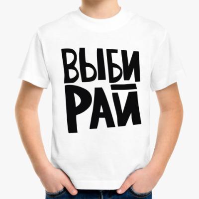 Детская футболка Выбирай