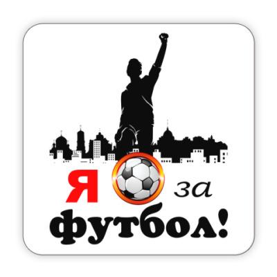 Костер (подставка под кружку) Футбол