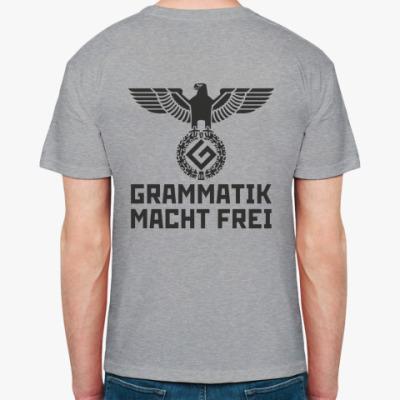 Футболка Grammatik macht frei