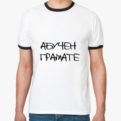 Футболка Ringer-T Грамотный
