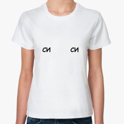 Классическая футболка СИ-СИ