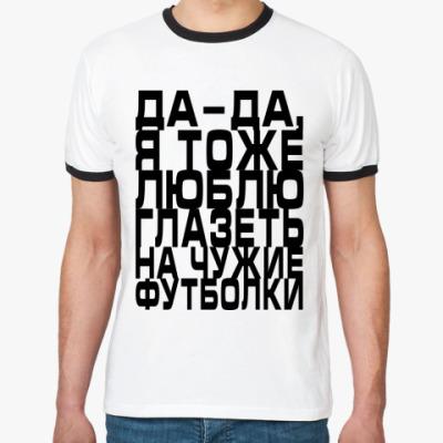 Футболка Ringer-T Тоже люблю глазеть на футболки