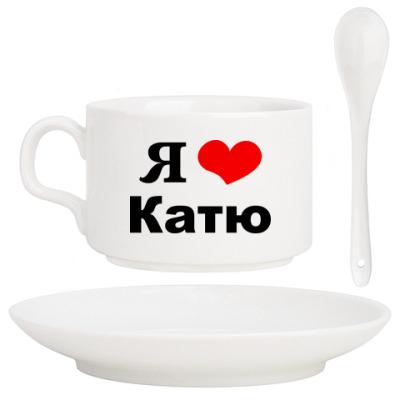 Кофейный набор Я люблю Катю