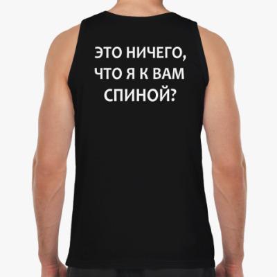 Майка Спиной