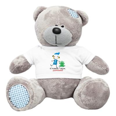 Плюшевый мишка Тедди С Новым Годом, девчонки!