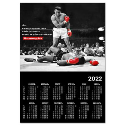 Календарь  Мохаммед Али на ринге