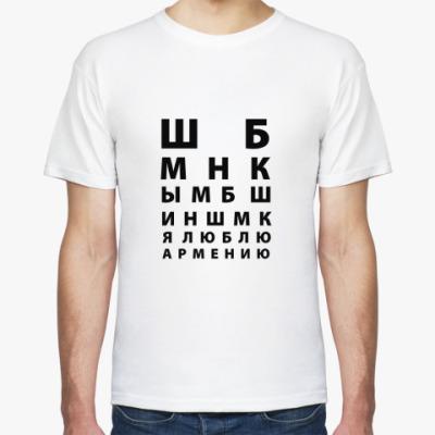 Футболка  футболка - окулист