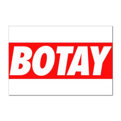Наклейка (стикер) BOTAY (Ботай)