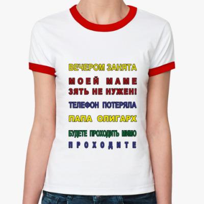 Женская футболка Ringer-T STOP MAN