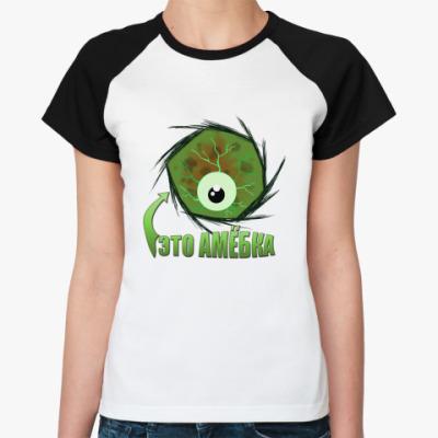 Женская футболка реглан Это Амёбка!