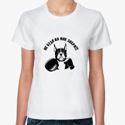 Классическая футболка Не буди во мне зверя