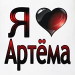 я люблю Артёма