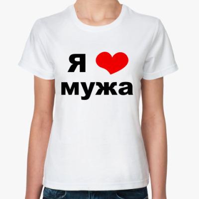 Классическая футболка  'Я люблю мужа'