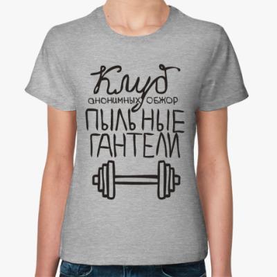 Женская футболка Клуб «Пыльные гантели»